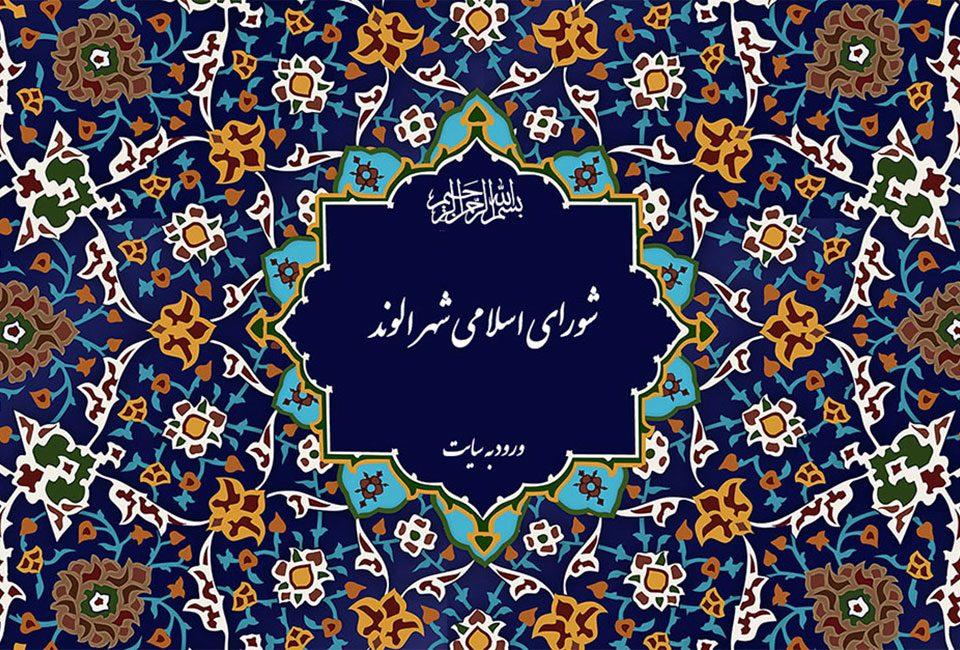 شورای اسلامی شهر الوند