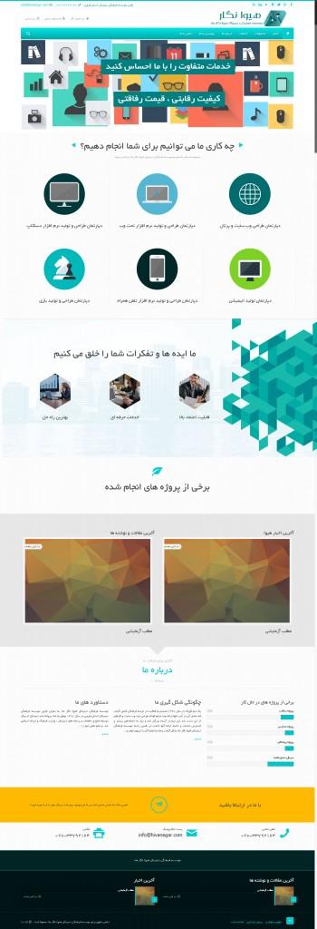 طراحی سایت جدید موسسه
