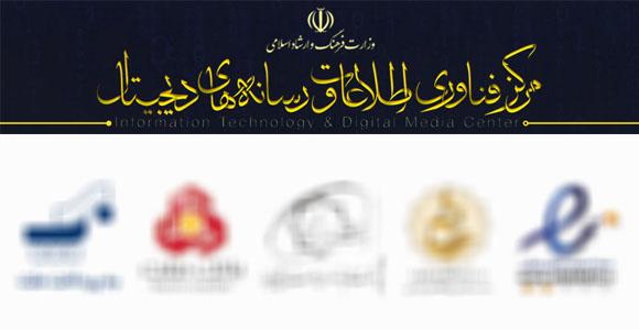 مجوزها و نمادهای کسب شده موسسه فرهنگی دیجیتال هیوا نگار ماد