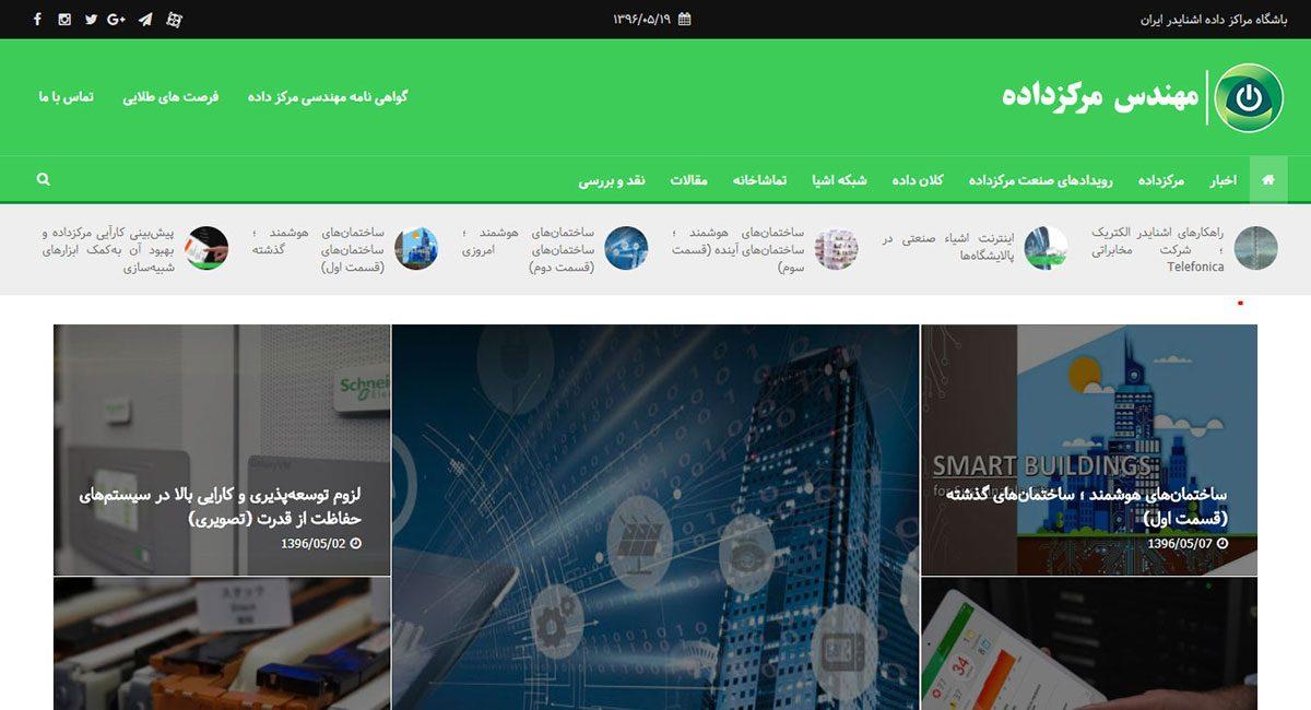طراحی سایت مرکز داده اشنایدر