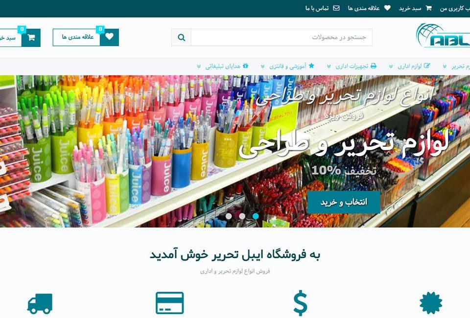 طراحی فروشگاه اینترنتی ایبل تحریر