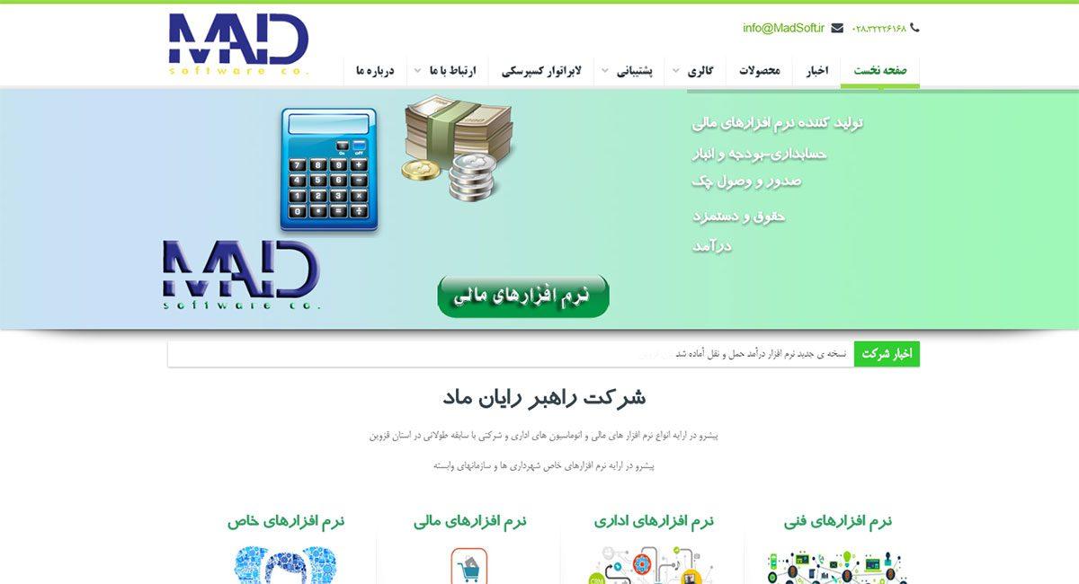 طراحی سایت شرکت راهبر رایان ماد
