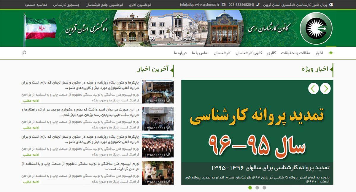 طراحی سایت کانون کارشناسان رسمی دادگستری قزوین